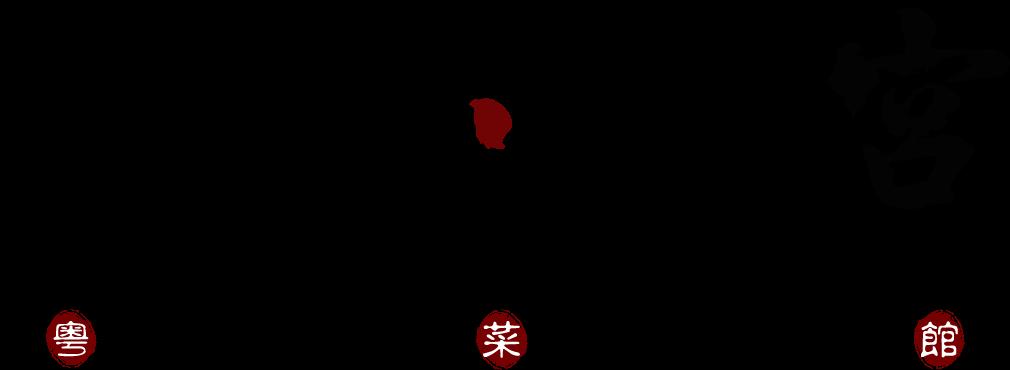 花朝~駿宮
